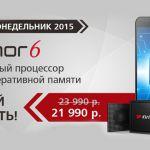 Акционное предложение на Honor 6 для России