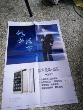 рекламный постер хуавей п8