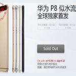 Первая партия Huawei P8 была распродана в день старта продаж в Китае