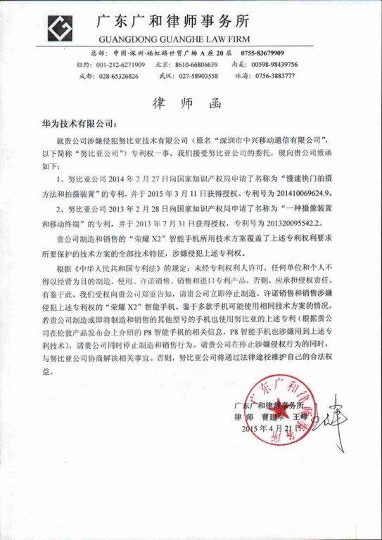письмо zte к huawei