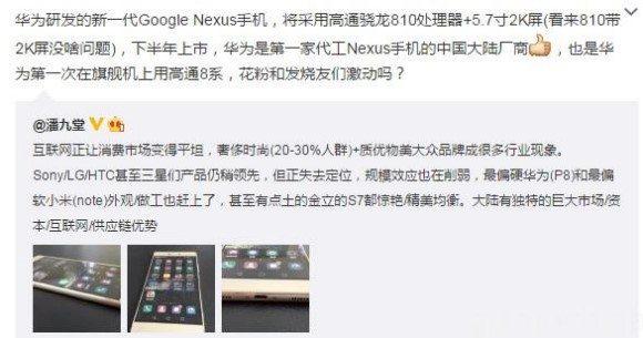 китайский аналитик о хуавей нексус