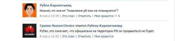 хуавей п8 не будет в россии