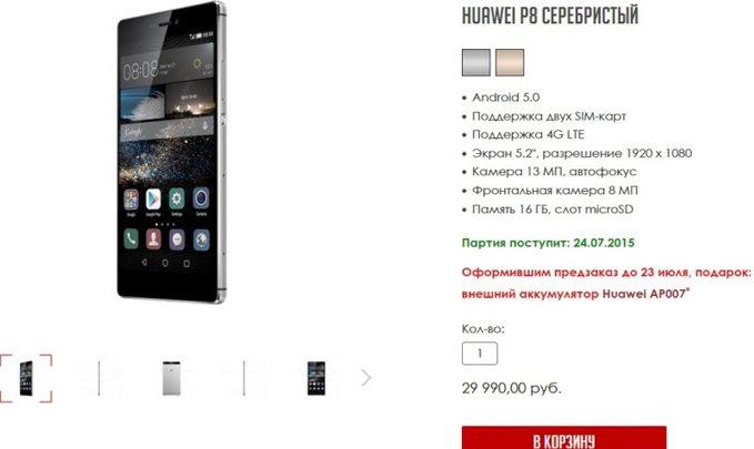 хуавей п8 купить в россии