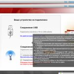 HiSuite – программа для синхронизации смартфонов Huawei с ПК