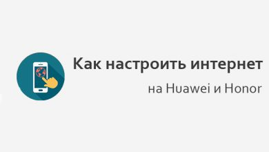 как настроить интернет на хуавей