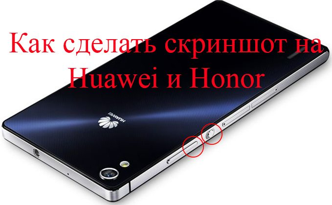 Как сделать скриншот на huawei honor 8