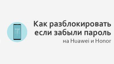 разблокировка экрана huawei и honor если забыт графический ключ пароль