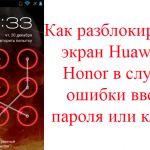 Как разблокировать экран Huawei и Honor если забыли графический ключ