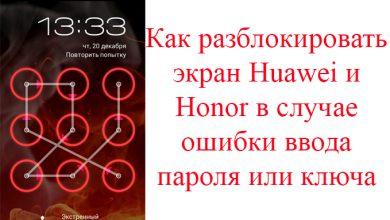 разблокировка экрана huawei и honor