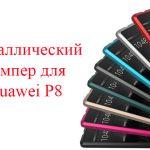 Алюминиевый бампер для флагмана Huawei P8