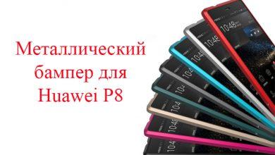 бампер для huawei p8