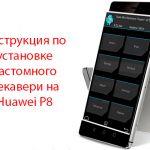 Инструкция по установке custom recovery для Huawei P8