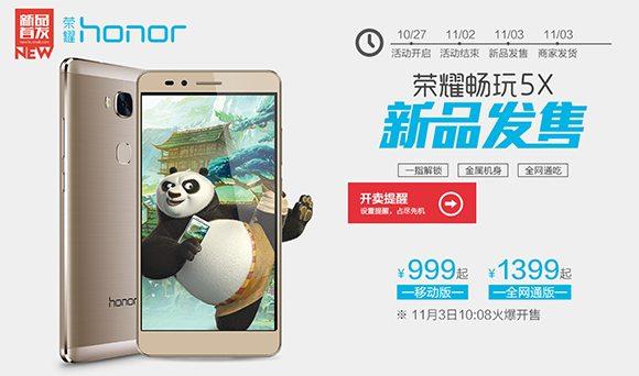 honor 5x старт продаж