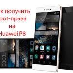 Как получить root на Huawei P8