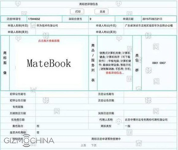 патент huawei matebook