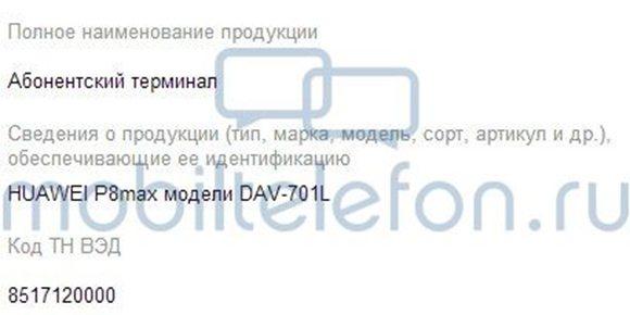 huawei p8 max в россии