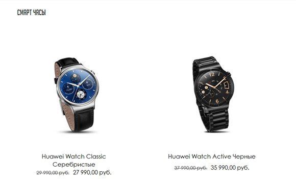 российская цена huawei watch