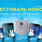 В России Honor 7 и Honor 6 Plus смогут купить за 100 рублей