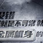 Huawei тизерит металлический Enjoy 5S