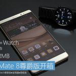 Распаковка VIP-комплекта Huawei за $1048 на фото: Mate 8 и Smart Watch