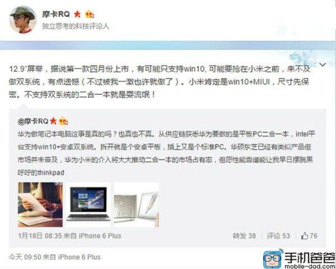 huawei matebook получит 13-дюймовый экран
