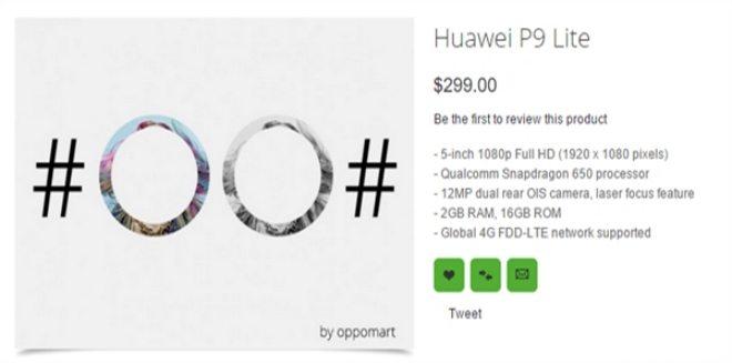 huawei p9 lite предполагаемая цена