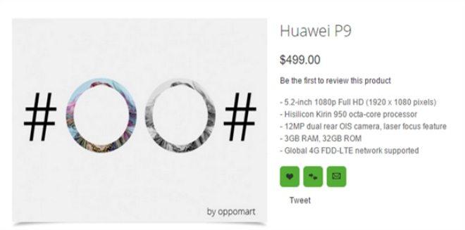 huawei p9 предполагаемая цена