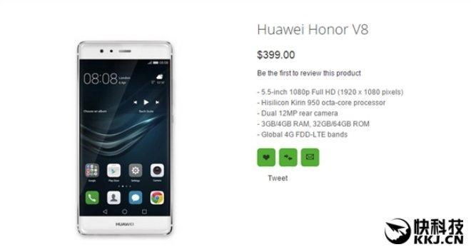 honor v8 предполагаемая цена