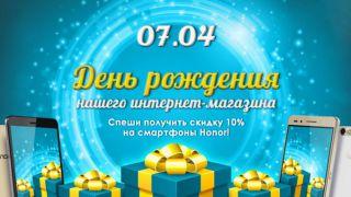 день рождения магазина хуавей