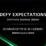 Huawei рассылает приглашение на IFA 2016