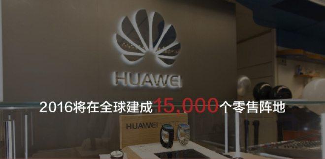 huawei откроет 15000 новых магазинов