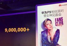 huawei p9 продажи 9 миллионов