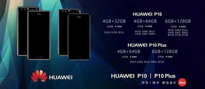 huawei p10 цена утечка