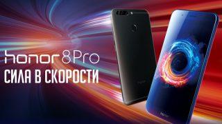 honor 8 pro в россии
