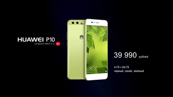 huawei p10 цена