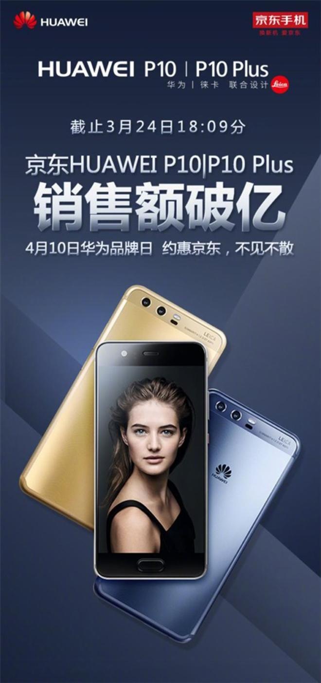 huawei p10 старт продаж в китае