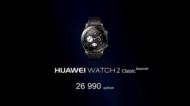 huawei watch 2 classic цена в россии