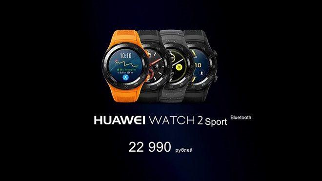 huawei watch 2 sport цена в россии