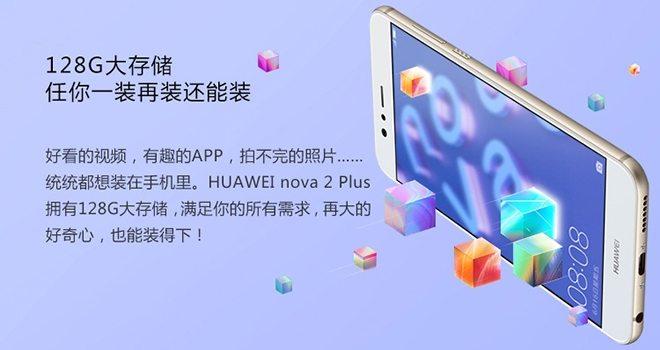 huawei nova 2 plus анонс