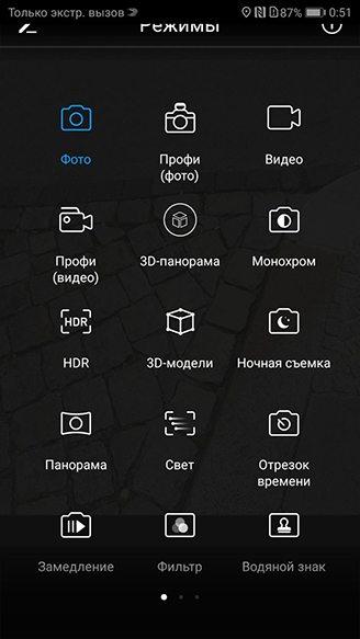 honor 9 интерфейс камеры
