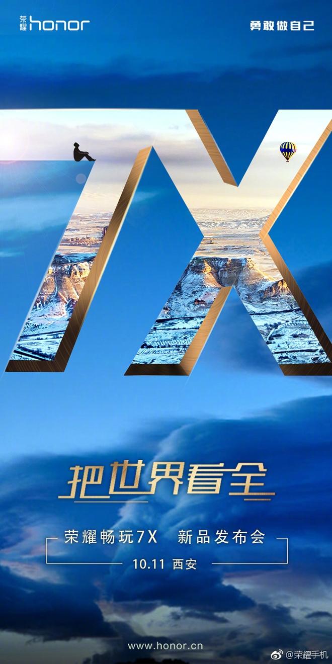 honor 7x дата выхода