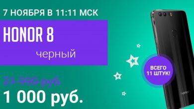 honor 8 за 1000 рублей