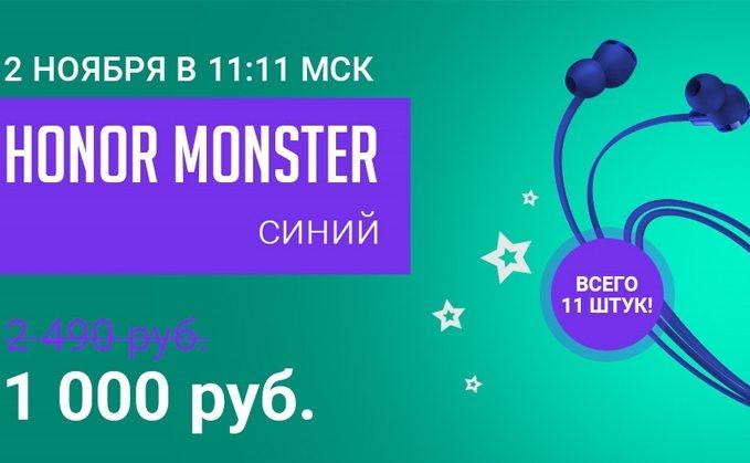 honor monster акция