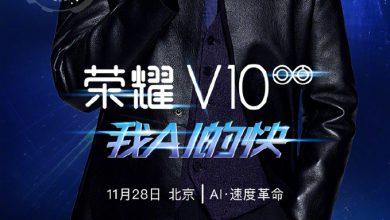 honor v10 в ноябре