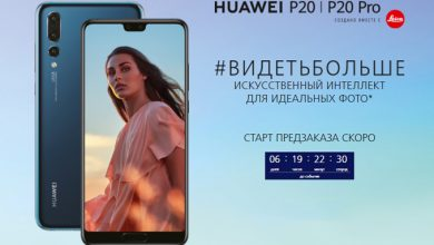huawei p20 pro в россии предзаказ