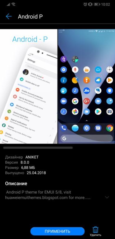android p тема для honor