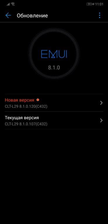 обновление Android 8.1.0.120 на Huawei P20 и P20 Pro