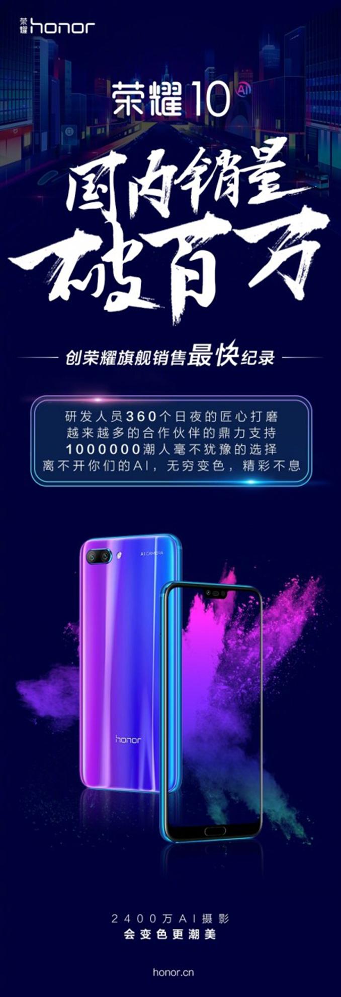 honor 10 1 миллион в китае