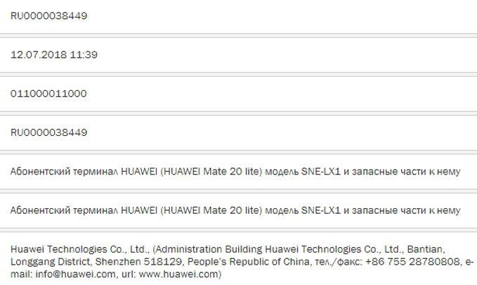 mate 20 lite сертифицирован в россии