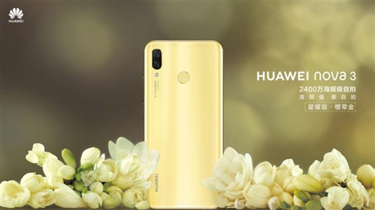 huawei nova 3 желтый